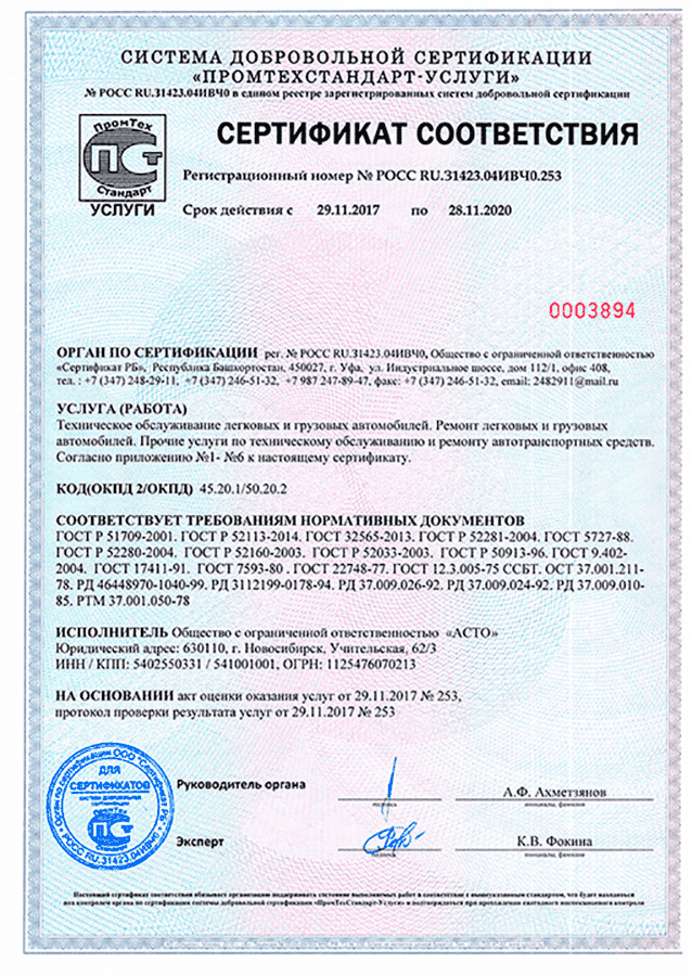 Чип и дип адрес в новосибирске